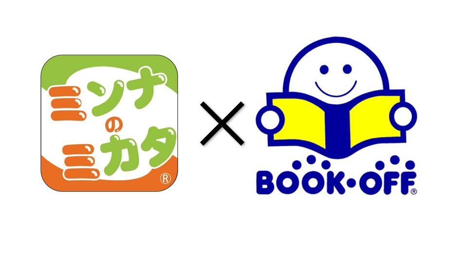 BOOKOFF・ブックオフ・ミンナのミカタぐるーぷ・ミンナのシゴト